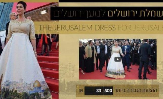 נפרדים משמלת ירושלים; מה ההצעה הגבוהה ביותר?