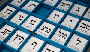 חדשות, חדשות פוליטי מדיני, מבזקים לראשונה: מפלגה יהודית- נוצרית תתמודד לכנסת