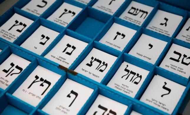 לראשונה: מפלגה יהודית- נוצרית תתמודד לכנסת