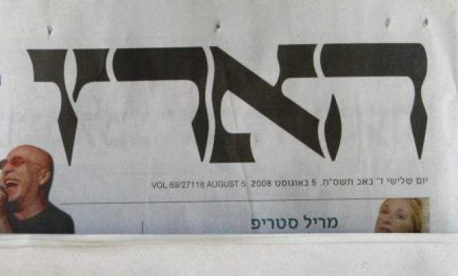 'הארץ':מטע של יהודים-עלה באש, של 'פלסטינים'- הוצת