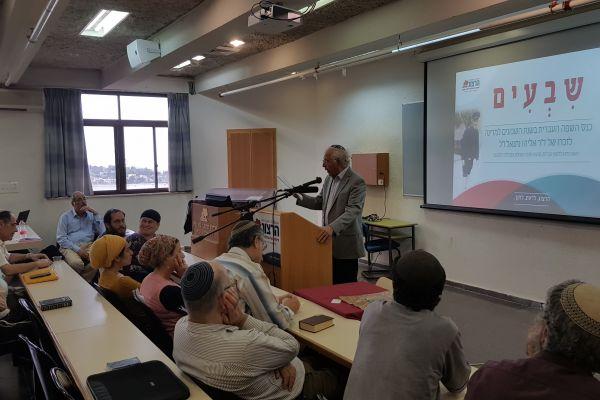 כנס 70 במכללת הרצוג: גם העברית חוגגת