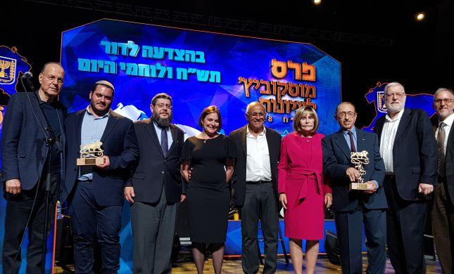 כבוד: אלו הזוכים בפרס מוסקוביץ לציונות