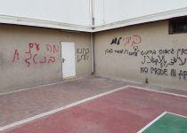 תג מחיר שמאלני בישיבת בר אילן בתל אביב