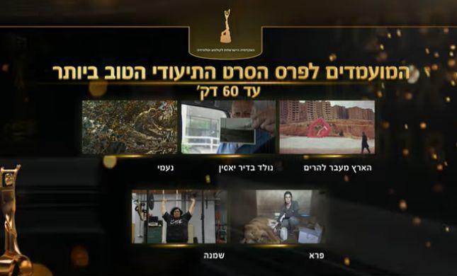 מסתמן: החלטה חריגה לסרט המועמד בפרס אופיר