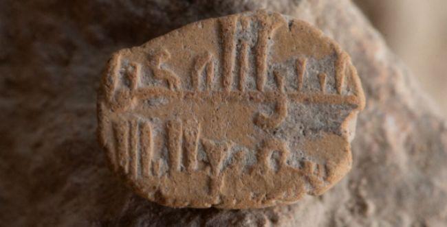 קמע נדיר נושא ברכה בערבית נחשף בעיר דוד