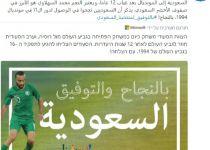 'בהצלחה': האיחול המפתיע של ישראל לנבחרת הערבית