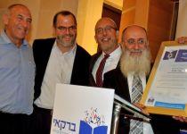 הרב אורי שרקי זכה בפרס מפעל חיים לרב קהילה