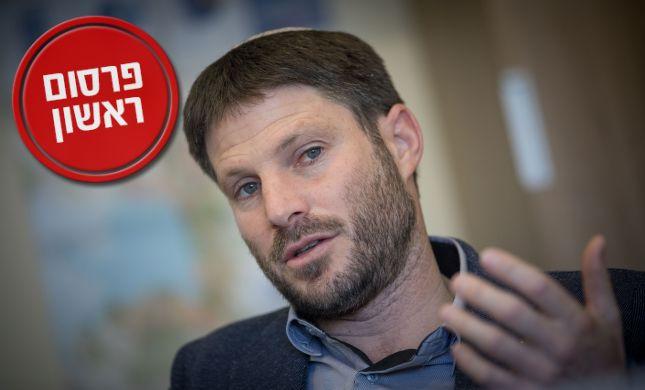 """סמוטריץ': לפתוח בחקירה נגד ארגון """"השגחה פרטית"""""""