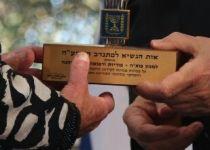 """מכון פוע""""ה קיבל את אות הנשיא למתנדב לשנת תשע""""ח"""