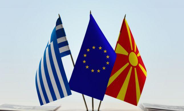 בעקבות ההסכם עם יוון: מקדוניה תשנה את שמה
