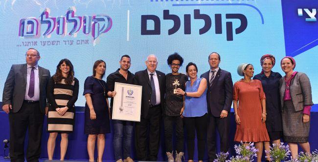 הכי מגיע: מיזם קולולם זכה בפרס לאחדות ישראל