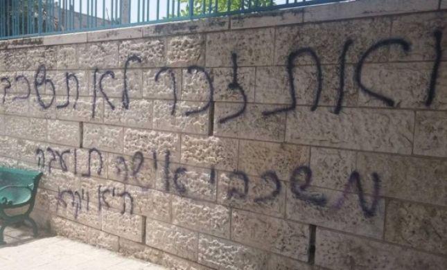 """נגד הלהט""""ב: כתובות נאצה רוססו בירושלים"""