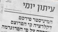 ויראלי עברית מאונגלזת זה לא קול, להיפך