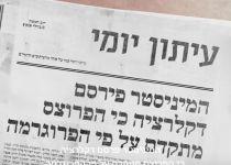 עברית מאונגלזת זה לא קול, להיפך