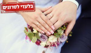 דיבור נשי, מבזקים, סרוגות למה אי אפשר לוותר על הדרכת כלות וחתנים?