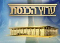 בעקבות סגירת ערוץ הכנסת: 100 עובדים פוטרו