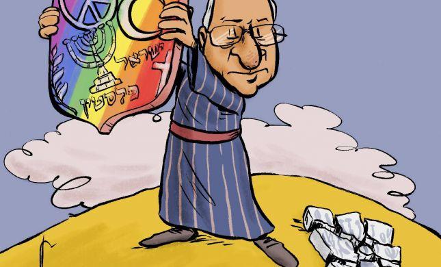 """קריקטורה: ריבלין מתנגד לחוק הלאום ותומך בלהט""""ב"""