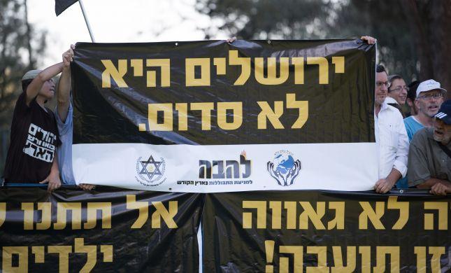 """לקראת המצעד בירושלים, להב""""ה באיום על המשטרה"""