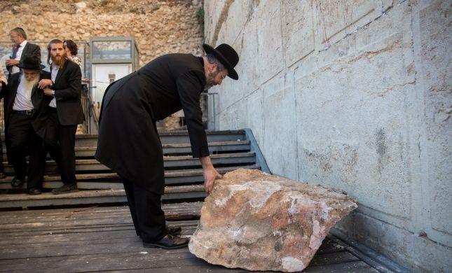 """שו""""ת: מה דין האבן שנפלה מן הכותל?"""