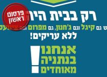 קמפיין הבית היהודי בנתניה: גם קיגלים וגם מפרומים