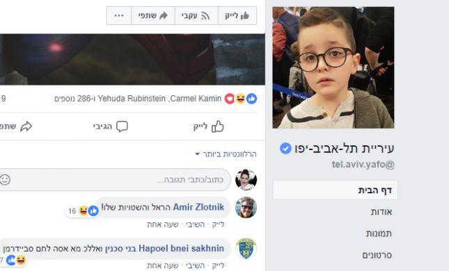 מביך: מה עומד מאחורי ההטרלה של הפייסבוק?