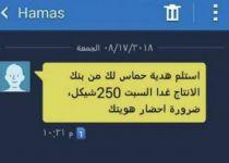 """מרתיח: חמאס מביא """"שי לחג"""" למשפחות של מחבלים"""