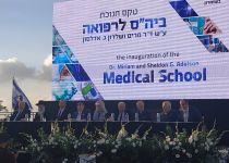 אושרה הקמת הפקולטה לרפואה באוניברסיטת אריאל