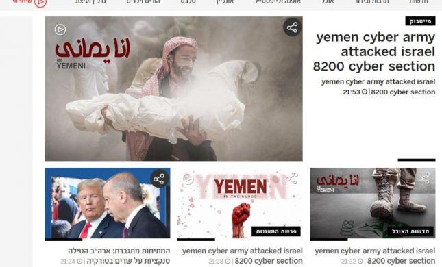 אתרי התאגיד וערוץ 10 נפרצו על ידי האקרים