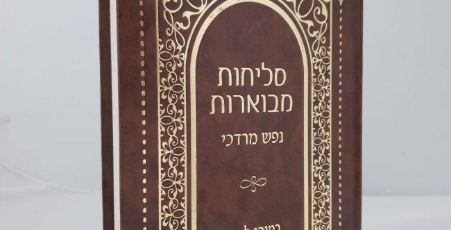 הקיץ תם, הנה מגיעים ימי הרחמים: סליחות מבוארות במהדורה מיוחדת