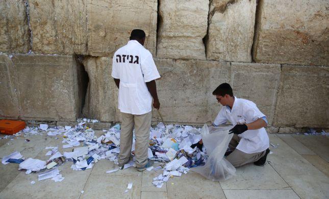 מיליוני הפתקים שהטמנתם בכותל הועברו לקבורה