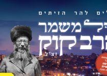 מחר זה קורה: ערב לימוד לזכר הרב קוק בהר הזיתים
