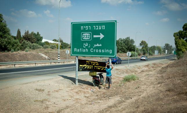 """מחשש לתגובת חמאס: צה""""ל סגר כבישים בעוטף עזה"""