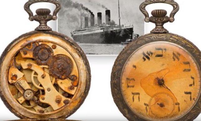 למכירה: שעון יהודי ששרד את אסון הטיטניק