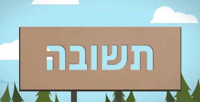 מהי תשובה? צפו בסרטוני אנימציה על יסודות האמונה