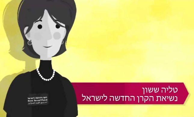 חותם בסרטון חדש נגד 'הקרן החדשה' במגזר