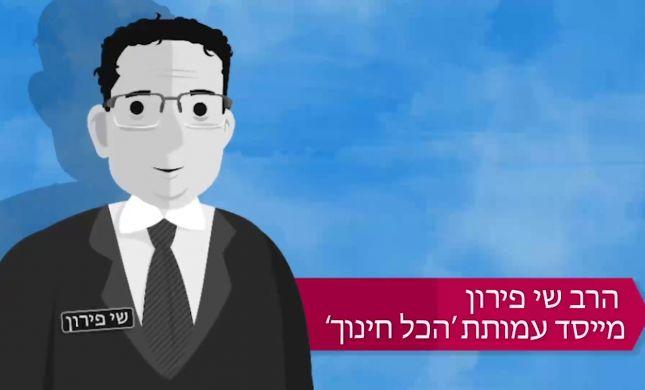 מה הרב קוק היה אומר על הסרטון של ארגון 'חותם'?