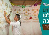 פרוייקט מיוחד לסוכות: האושפיזין של חננאל דורני