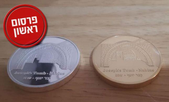 """מטבע חדש לציון ח""""י שנים לנטישת קבר יוסף"""