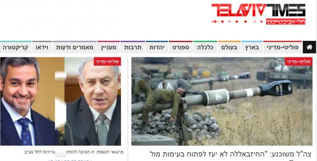 """נחשף: איראן מפעילה אתרי """"פייק ניוז"""" בישראל"""