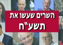 צפו: שרי הממשלה מסכמים שנה בסרוגים