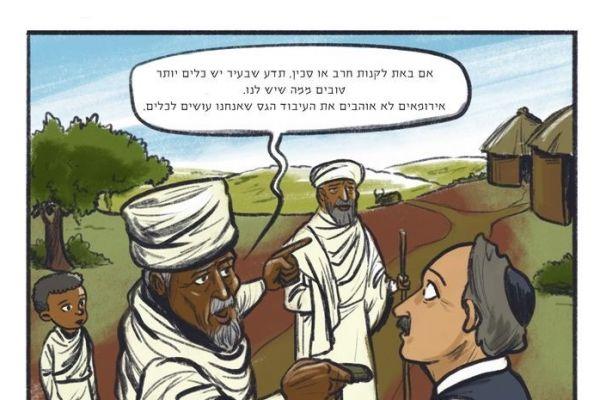 """""""יש יהודים לבנים?!"""" קומיקס חדש על יהדות אתיופיה"""