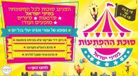 טיולים, צאו לטייל בילוי ענק במיני ישראל: פעילויות בסוכות למשפחה