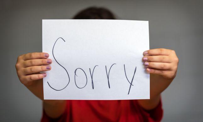 לא עוד אסמס: איך באמת מבקשים סליחה? •צפו