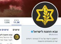 """מתקפה נגד הטוויטר של צה""""ל: """"מדברר את החמאס"""""""