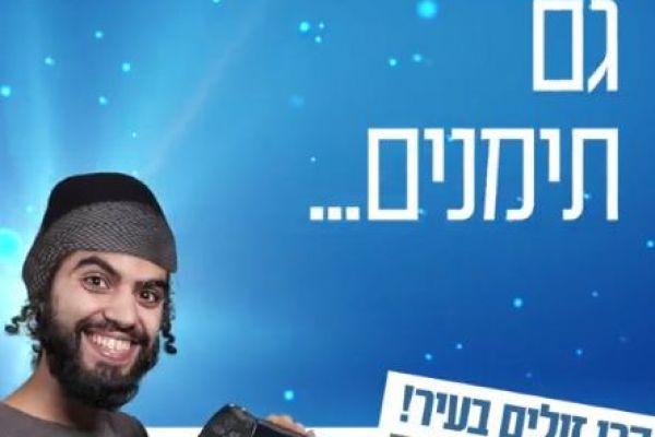 'בושה': פרסומת של חברת סלולר הכעיסה את הגולשים