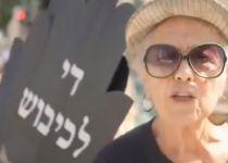 צפו: 'נשים בשחור' תומכות בעופר ברקוביץ'