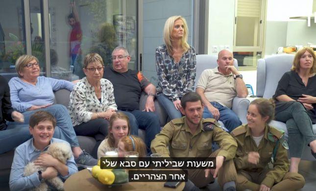 משפחת שריון • צפו: 12 שריונרים ממשפחה אחת