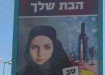'מביש': סערה בעקבות קמפיין של 'הבית היהודי'