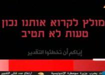 'טעות לא תטיב': החמאס בסרטון מאיים לישראל. צפו