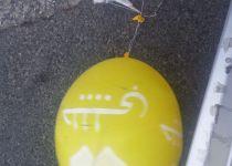 בלון תבערה נחת בחצר בית בגבעת זאב ליד ירושלים